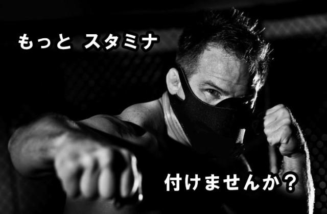 最強のトレーニングマスクついに日本上陸!アスリ...