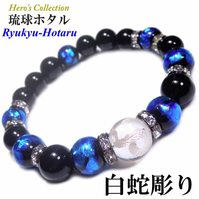 【送料無料】白蛇彫 水晶 14mm  琉球ホタル×ブラ...