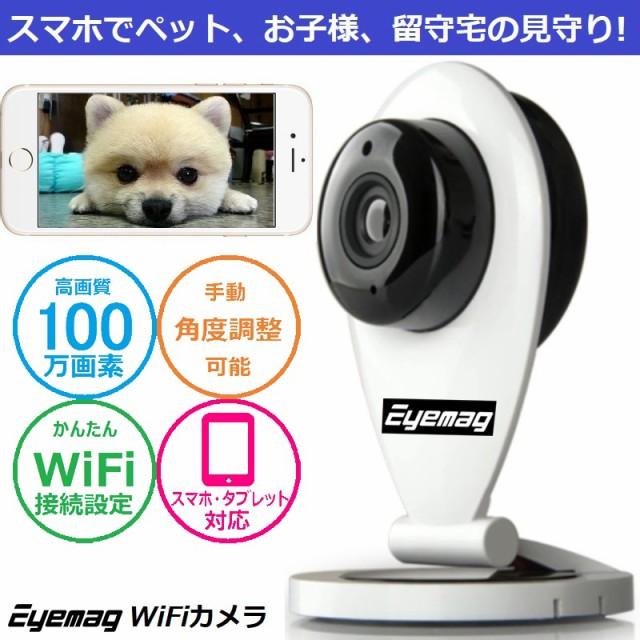Eyemag ネットワーク 防犯 監視 ペット 介護 カメ...