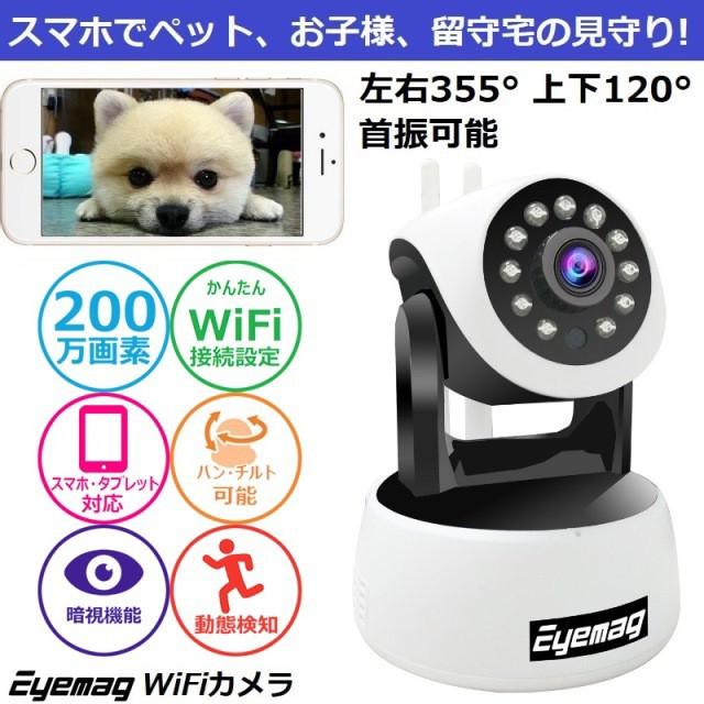 Eyemag New ネットワーク 防犯 監視 ペット 介護 ...
