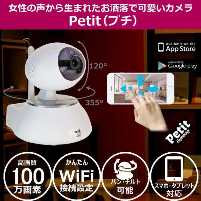 Eyemag Petit 防犯 監視 ネットワーク カメラ Wi...