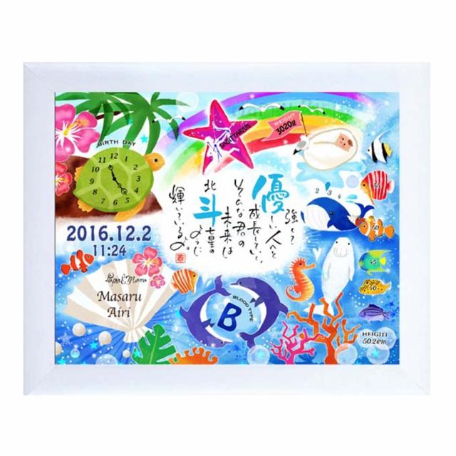 幸せの記録 海の中の水族館(1人用)【ネームイ...