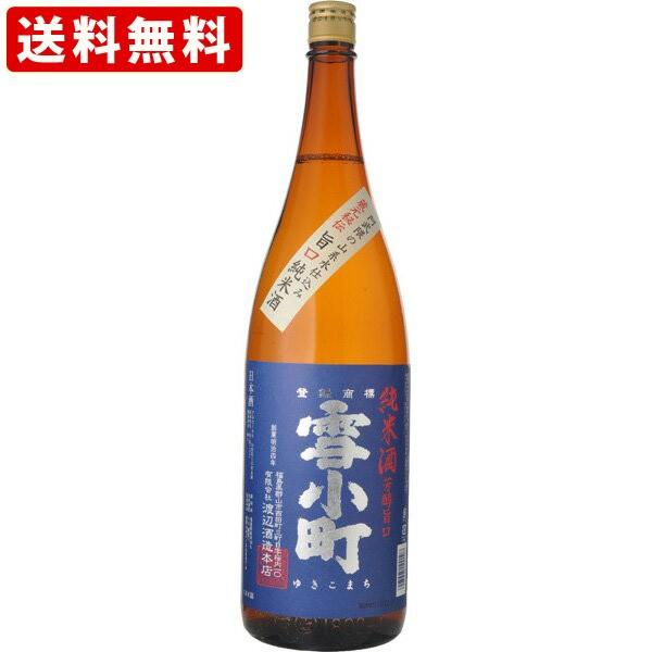 送料無料 雪小町 純米酒 1800ml (北海道・沖...