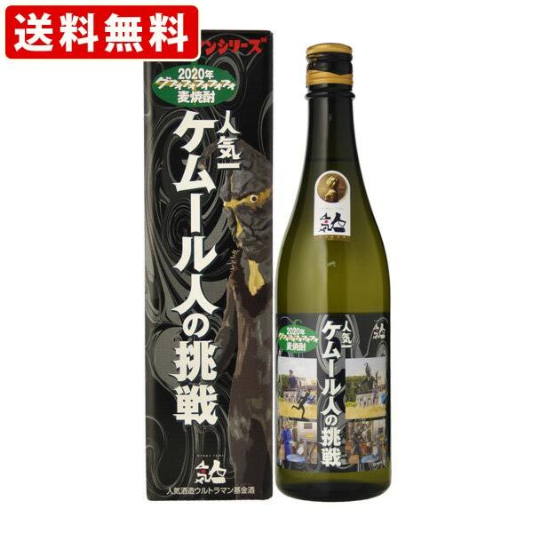 送料無料 人気一 ウルトラマン基金酒 2020年グ...
