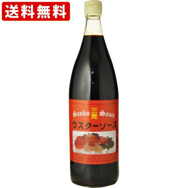 送料無料 三晃ウスターソース 900ml(北海道・...