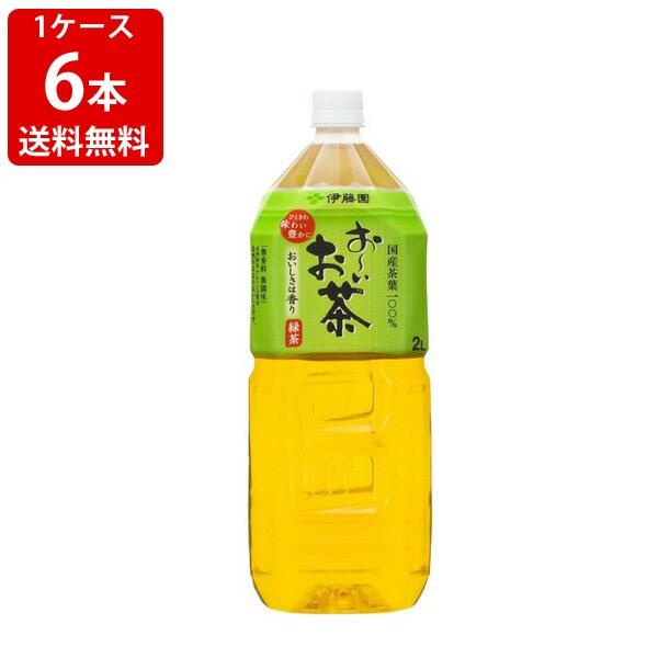 送料無料 伊藤園 おーいお茶 緑茶 2000ml(2L)...