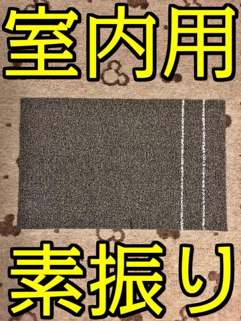 【室内用】 ショットマット 95×60(cm) 1枚 厚み:...