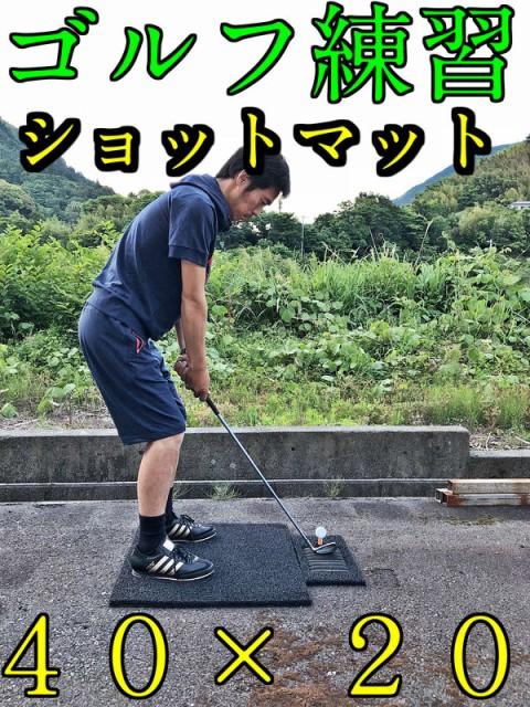 ショット用スタンスマット 【擦れ補強版】 40×20...