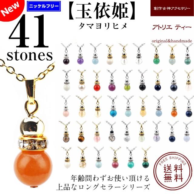 選べる41種 ネックレス  誕生石 天然石 パワース...