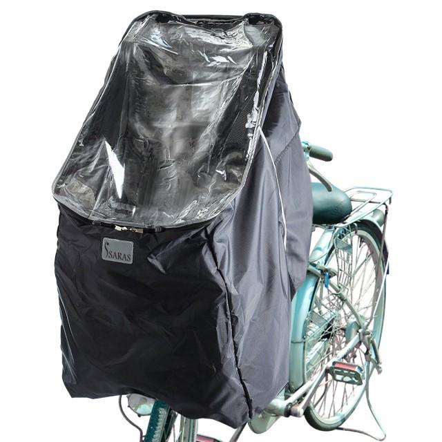子供乗せ自転車 チャイルドシート レインカバー ...
