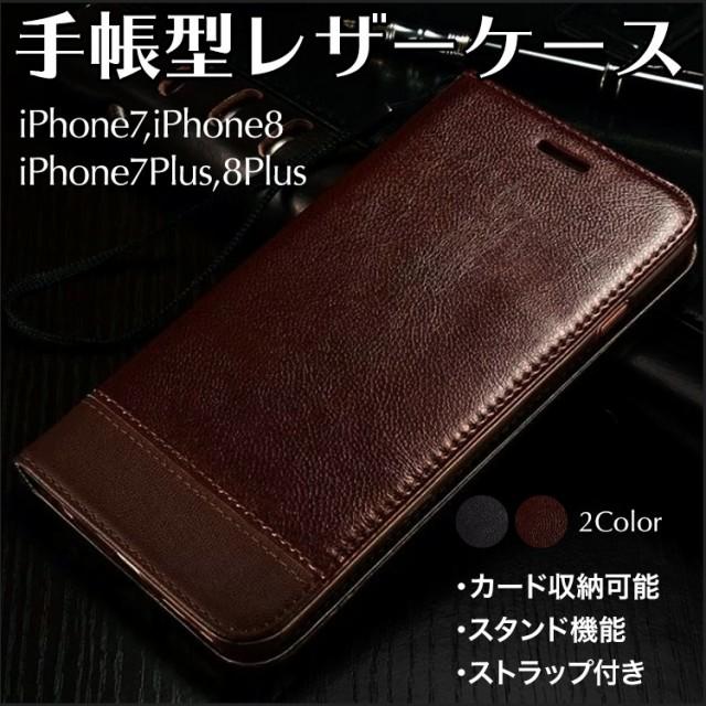 【送料無料】 レザー 手帳型 ケース 【 iPhone7 i...