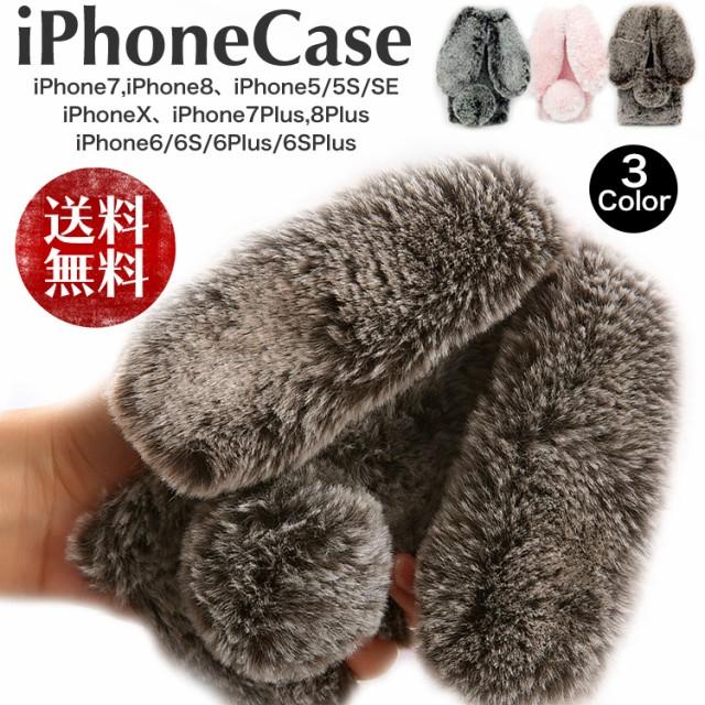 【送料無料】 うさぎ ケース iphone x se 5 6 6pl...