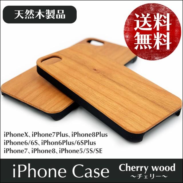 【 送料無料 】チェリー 木材 ケース iphone 6 S ...