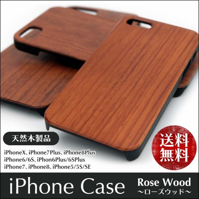 【 送料無料 】ローズウッド iphone ケース 6 S 7...