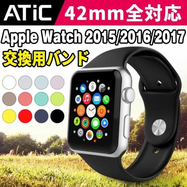 Apple Watch バンド シリコーン製-ATiC Apple Watch 42mm Series 1 / Series 2 / Series 3専用 シリーズソフト 高級バンド 交換ベルト/