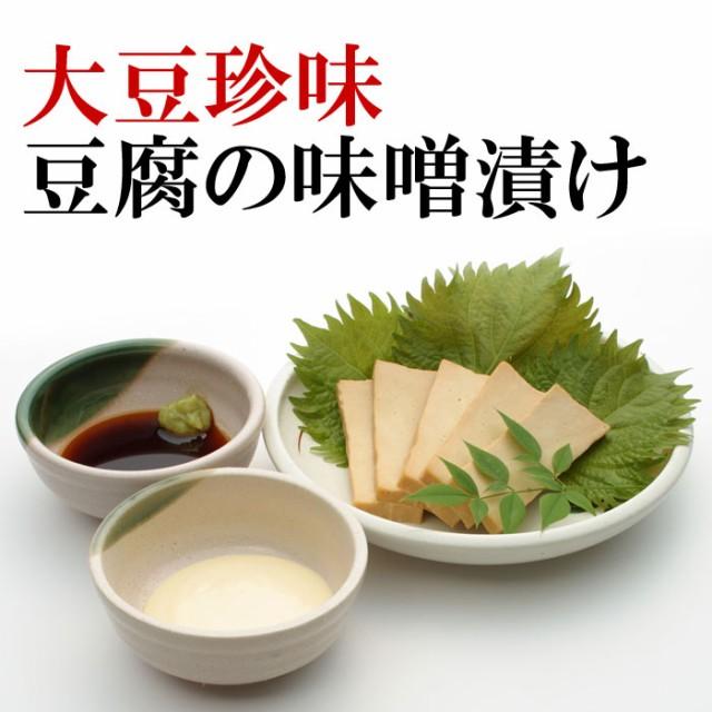 豆腐のみそ漬け /豆腐の味噌漬/味噌漬/味噌漬け/...
