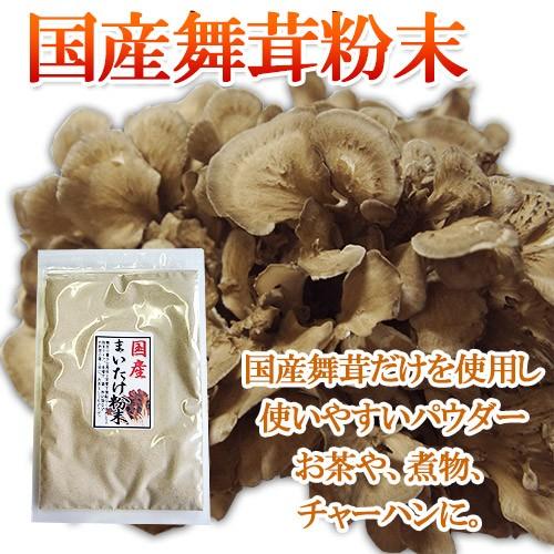 国産舞茸粉末 袋 40g メール便 /パウダー/マイタ...