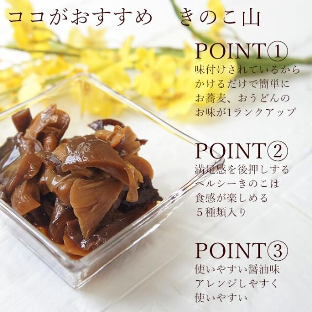 きのこ山 味付き(醤油) 250gメール便 パスタ...
