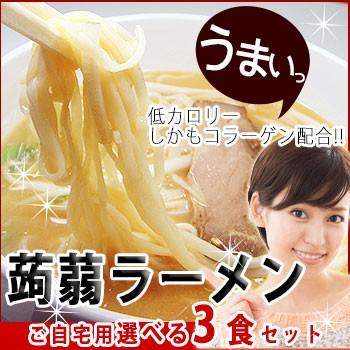 お試し★選べるこんにゃくラーメン3食セット バ...