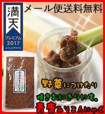 期間限定★青唐味噌こんにゃく 250g×2袋 メー...