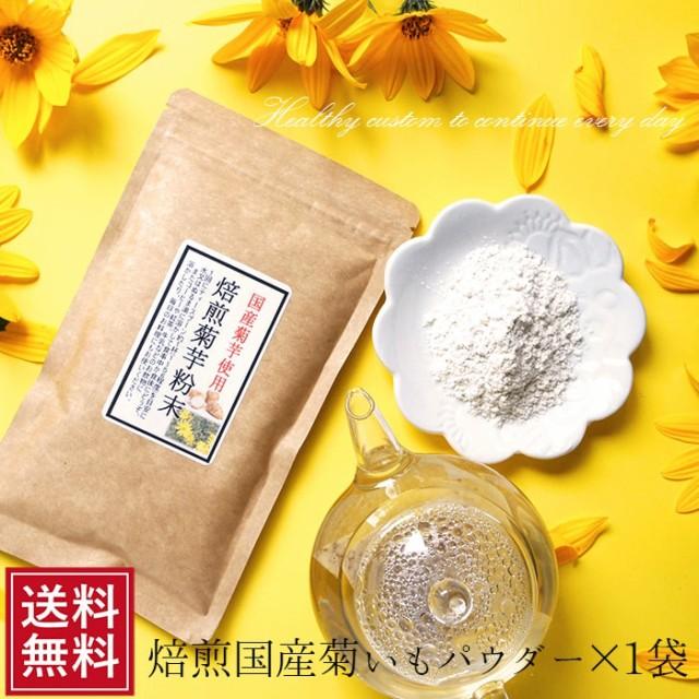 菊芋パウダー 60g メール便 国産 キクイモ 菊芋...