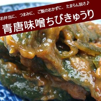 青唐みそちびきゅうり 280g メール便/青唐辛子味...