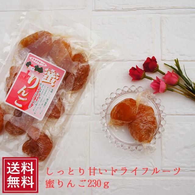 蜜りんご 230g ×2袋 メール便 ドライフルーツ ...
