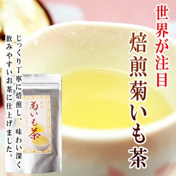 国産菊芋茶 ティーバッグ茶 20包