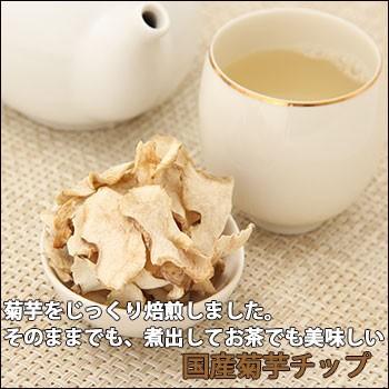 菊芋チップ茶 50g メール便 茶 イヌリン た...