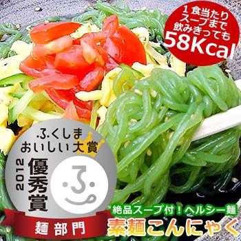 そうめんこんにゃく徳用セット20袋入 素麺/ソー...