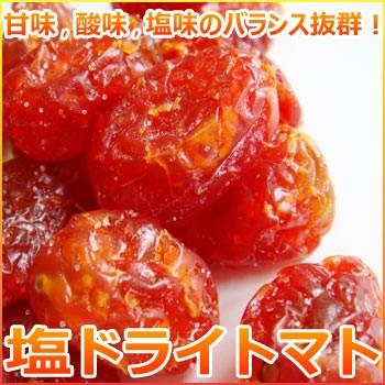 塩トマト 150g ドライフルーツ メール便