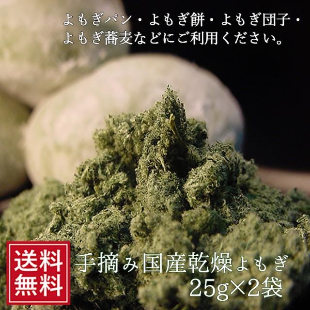 よもぎ粉 国産 よもぎ25g入×2袋メール便 乾燥 ...