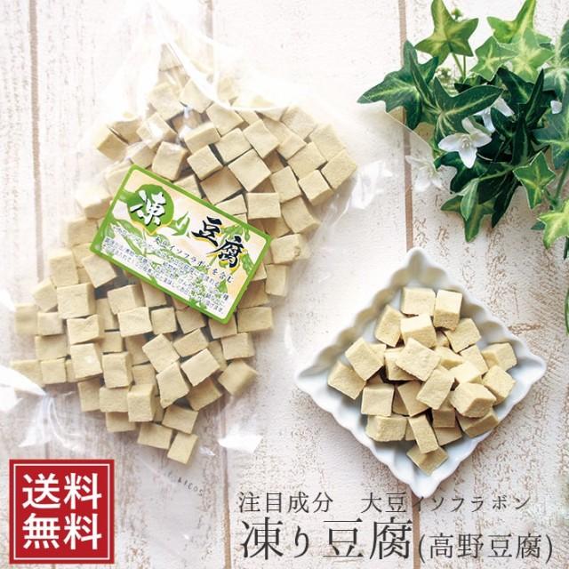 高野豆腐100g×1袋 メール便 さいの目 凍り豆腐...