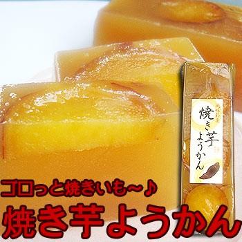 焼き芋ようかん /羊羹/やきいも/和菓子/スイーツ...