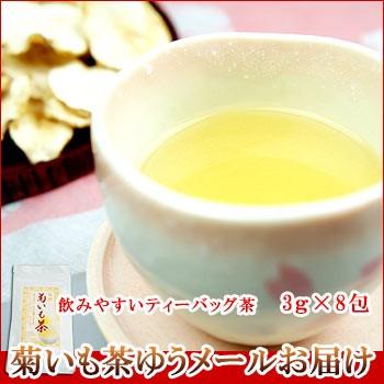 菊芋茶 ティーバッグ茶 8包 メール便 きくいも テ...