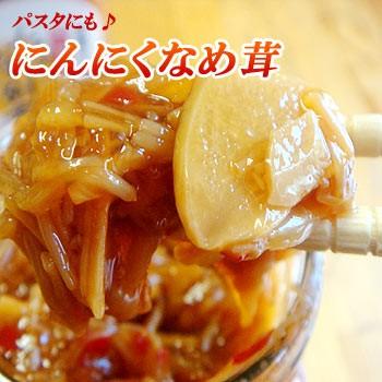 クコの実入り にんにくなめ茸 400g 惣菜/ニン...