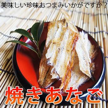 焼きあなご (醤油)85gメール便/珍味/乾物/穴子...