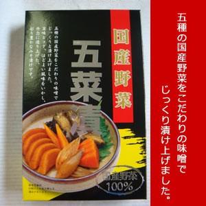 五菜漬 国産野菜/お漬け物/めし友/通販/なまため...