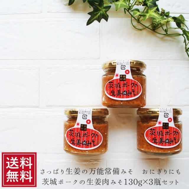 茨城ポークの生姜肉みそ130g/味噌/肉味噌/豚/おか...