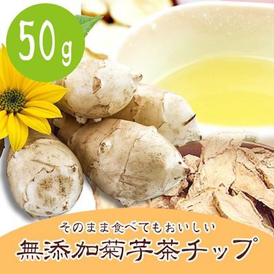 菊芋チップス 50g メール便 茶  国産 菊芋 イヌ...