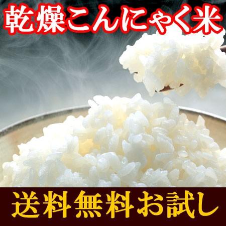 乾燥こんにゃく米 メール便 /こんにゃくご飯/冷...