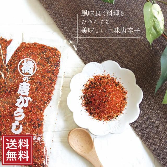 七味唐辛子70g メール便 送料無料 送料込 お試し...