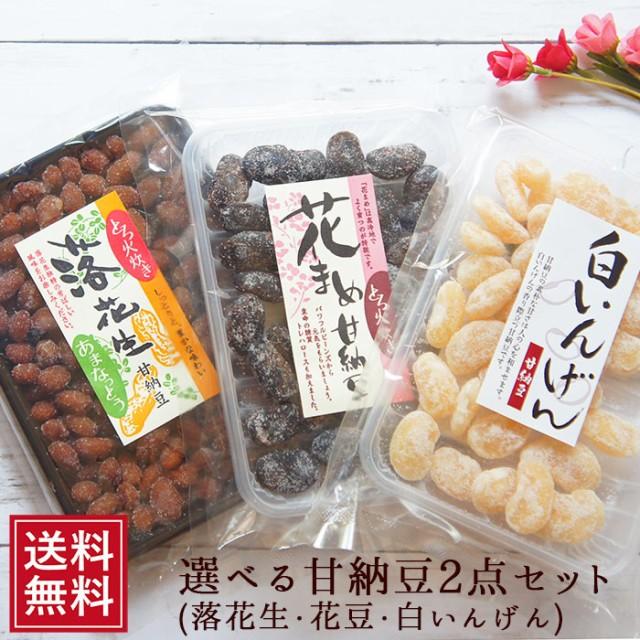 甘納豆 2点 メール便 お土産 誕生日祝 プチギフト...
