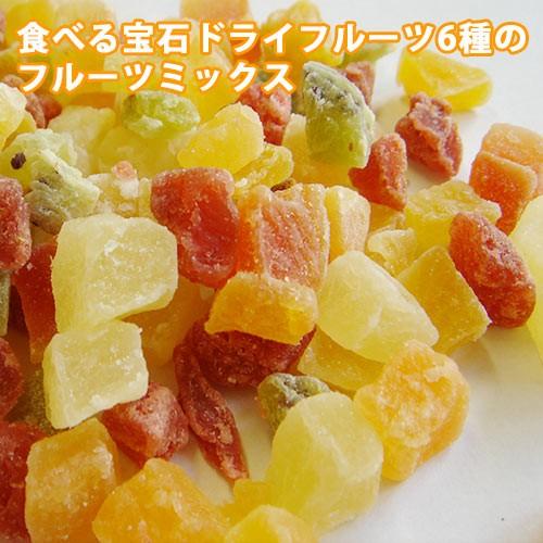 ドライフルーツ ミックス 6種 1kg お徳用 カット...