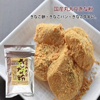 無添加国産丸大豆きな粉 250g×2袋 メール便 ...