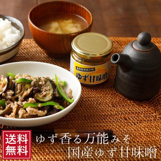 ゆず甘味噌 120g×3瓶セット ユズ ゆずみそ 柚子...