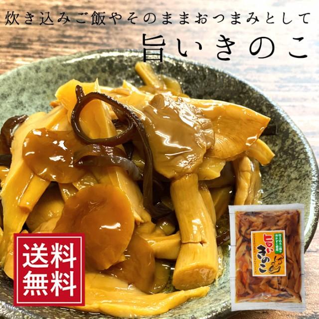 惣菜 旨いきのこ 400g メール便 おつまみ 茸 キノ...
