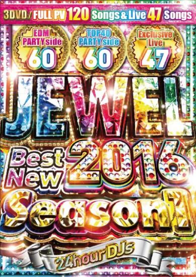 JEWEL vol.2 -Best New 2016 Season1 / 24hour DJ...