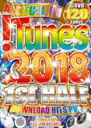!TUNES 2018 1st HALF DOWNLOAD HITS PV / DJ ZI...