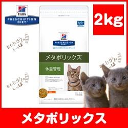 【ヒルズ】メタボリックス 2kg 猫用  ドライフ...